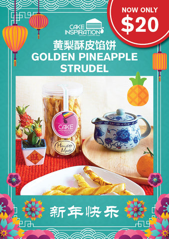 Golden Pineapple Strudel (Pen) ( 黄梨酥皮馅饼 )