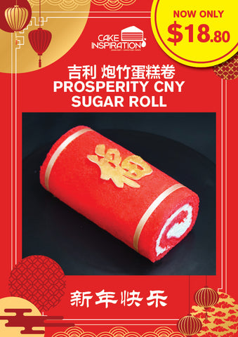 Prosperity CNY Sugar Roll ( 吉利 炮竹蛋糕卷 )