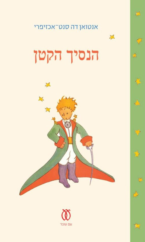 הנסיך הקטו|the little prince