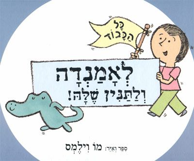 כל הכבוד לאמנדה ולתנין שלה|Hooray for Amanda & Her Alligator!|Hooray for Amanda & Her Alligator!
