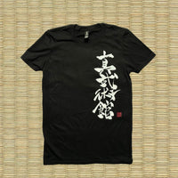 Shinbujutsukan Official Calligraphy Tee   -True Martial Arts-