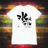 Be Like Water Calligraphy Tee