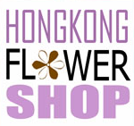 Hong Kong Flower Shop Limited (HongKongFlowerShop.com) 香港花店有限公司