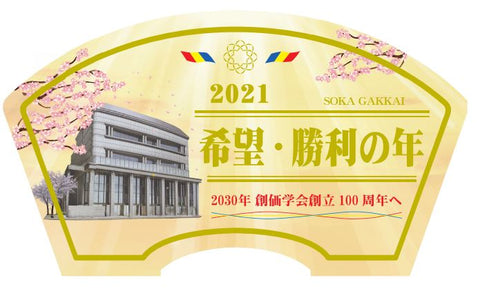 2021 S.G.I. Banner Stand in Japanese Gold (Small)