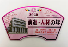 2020 S.G.I. Banner Stand in Japanese (Small)