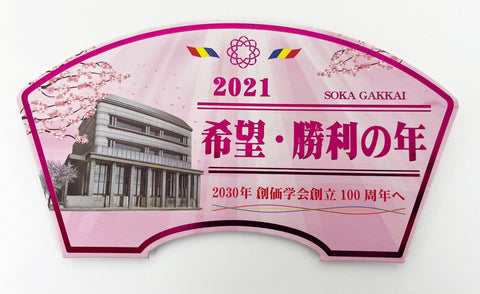 2021 S.G.I. Banner Stand in Japanese Pink (Small)