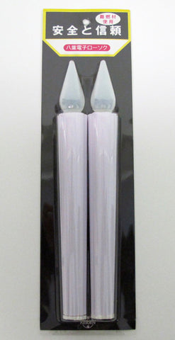 "9"" Tall Large Battery Candles"