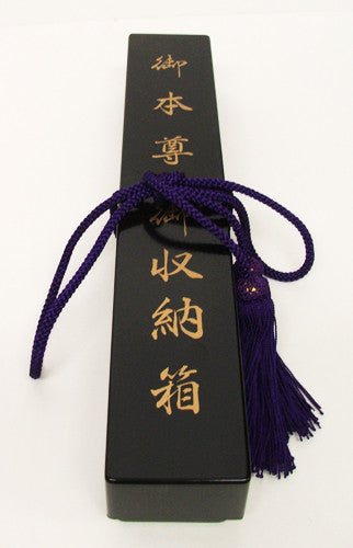 Gohonzon Carrying Case