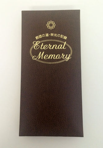 S.G.I. Memorial Record Book (Kakkocho)