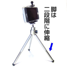 Load image into Gallery viewer, Small Travel Extendable Mini Mobile Tripod Stand with Phone Holder - TUZZUT Qatar Online Store