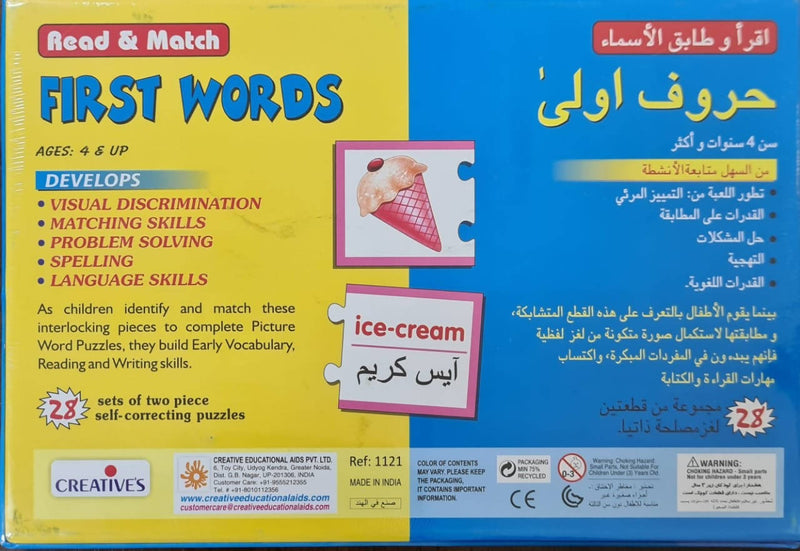 Bilingual Games, Read & Match - First Words (Arabic) - TUZZUT Qatar Online Store