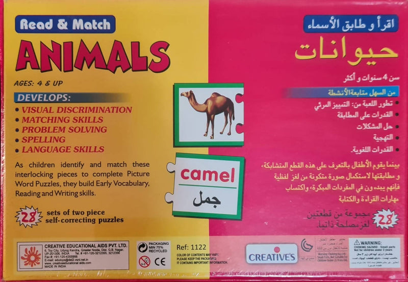 Bilingual Games, Read & Match - Animals (Arabic) - TUZZUT Qatar Online Store