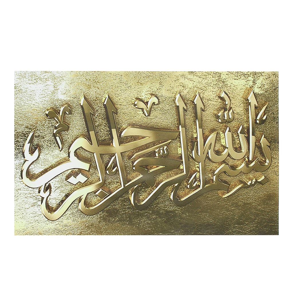 Arabic Calligraphy Bismillah Islamic Canvas Golden Print Wall Art