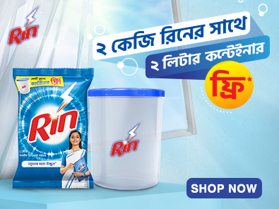 Rin Washing Powder Power Bright 2kg Balti FREE!