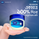 Vaseline Petroleum Jelly 50ml