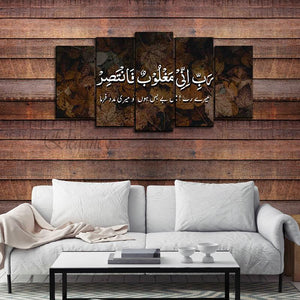 5 Splitter Islamic Wall Frame (Ajwk16-089)