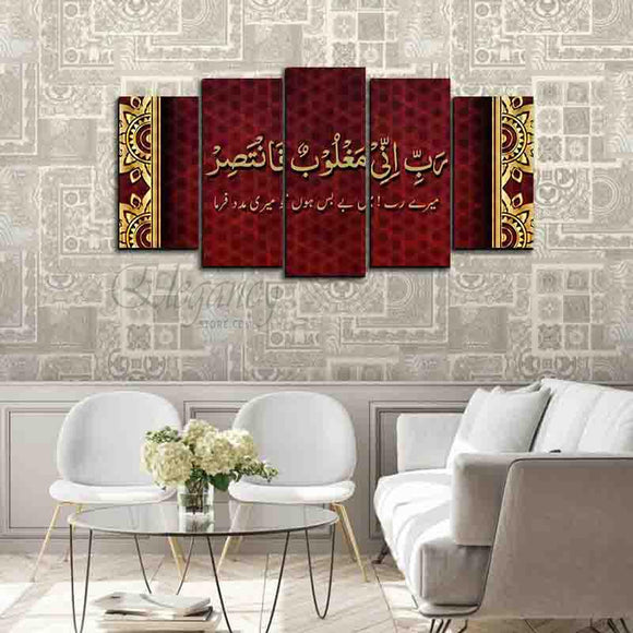 5 Splitter Islamic Wall Frame (Ajwk16-090)