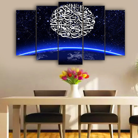 Ayat 6 Wall Decoration Frames 5 Pieces (Only For Karachi) | 24HOURS.PK