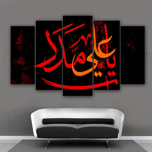 Ya Ali Madad Wall Decoration Frames - 5 Pieces (Only For Karachi) | 24HOURS.PK