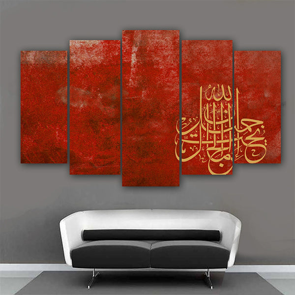 5 SPLIT 3D ISLAMIC CALLIGRAPHY (Fade Proof) 2 | 24HOURS.PK