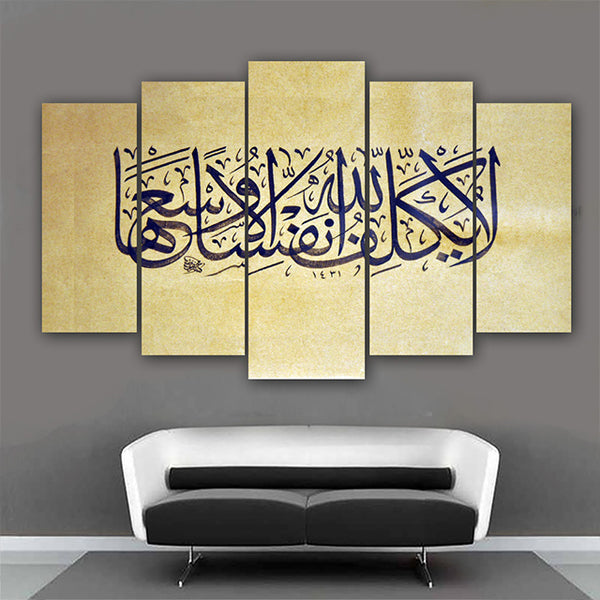Ayat- 4 Wall Decoration Frames - 5 Pieces (Only For Karachi) | 24HOURS.PK