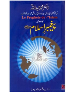Paighamber e Islam - (HB) By: Dr. Muhammad Hameed Ullah