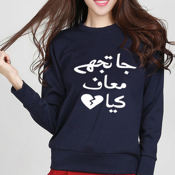 Ja Tujhy Maaf Kia Sweatshirt Blue For Unisex | 24hours.pk
