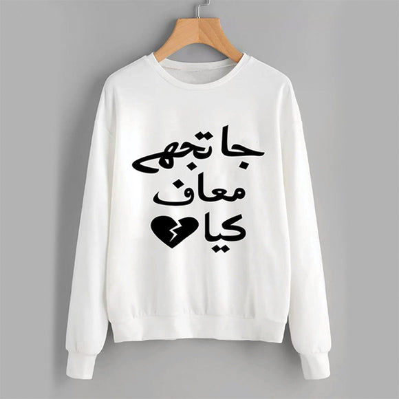 Ja Tujhy Maaf Kia Sweatshirt White For Unisex | 24hours.pk