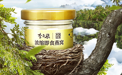 buy  Li Ziqi Instant Cubilose Royal Bird's Nest Condensed Crystal Sugar Cubilose LiZiqi food product store channel recipes Online shop cooking