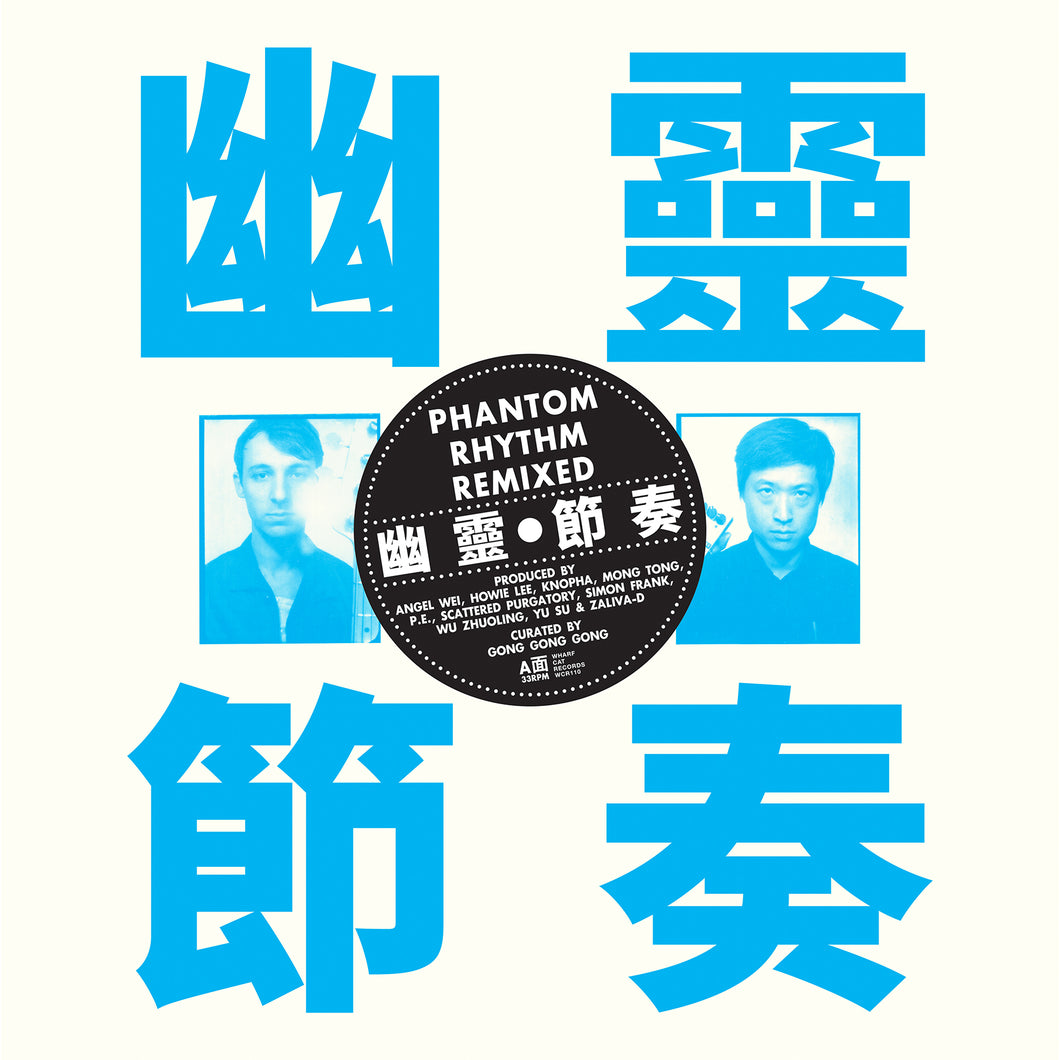 GONG GONG: PHANTOM RHYTHM INDIE EXCLUSIVE TRANSPARENT CLEAR VINYL RECORD (25.06.21)