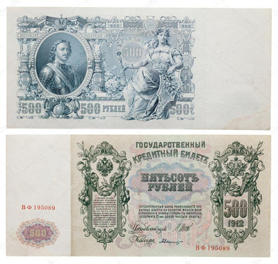 1912 Russia 500 Roubles World Currency