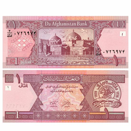 "2002 Afghanistan 1 Afghanis ""Doves in flight in Old City Kabul"" World Currency, Uncirculated"