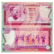 "2011 Bangladesh 40 Taka ""40th Victory Anniversary/ Soldiers with rifles"" World Currency, Uncirculated"