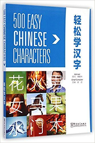 500 Easy Chinese Characters is a book that promotes basic literacy in the Chinese language through learning how to read and write characters, along with the culture of Chinese characters