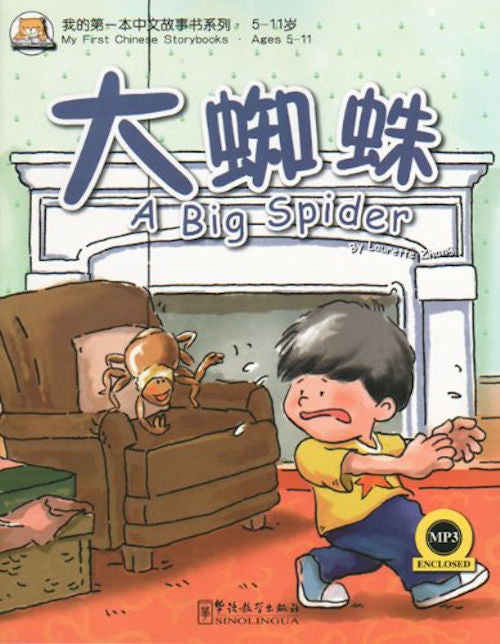 A Big Spider - part of My First Storybook - bilingual Mandarin Chinese in simplified Chinese and English - includes MP3 audio