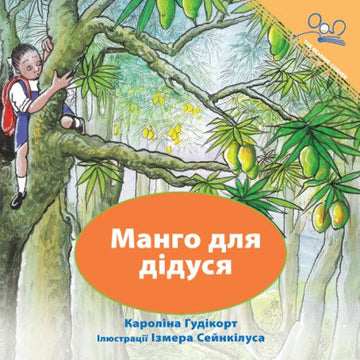 A Mango for Grandpa - Ukrainian Edition
