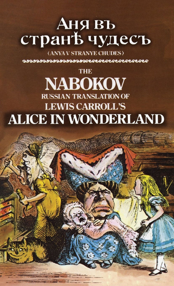 Alice in Wonderland in Russian - World-renowned author Vladimir Nabokov presents a brilliant translation