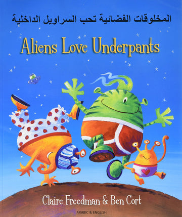 Aliens love underpants - Bilingual Arabic Edition