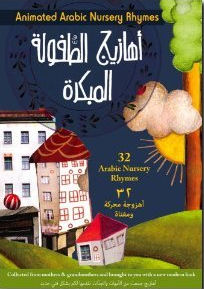 Arabic Nursery Rhymes Children's DVD