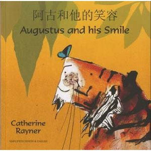 Augustus and his Smile Simplified Chinese and English