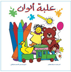 Box of Colors - Arabic Songs for Kids