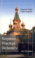 Bulgarian-English/English-Bulgarian Practical Dictionary