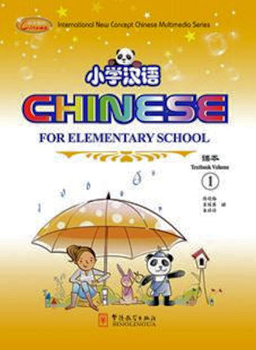 Chinese for Elementary School