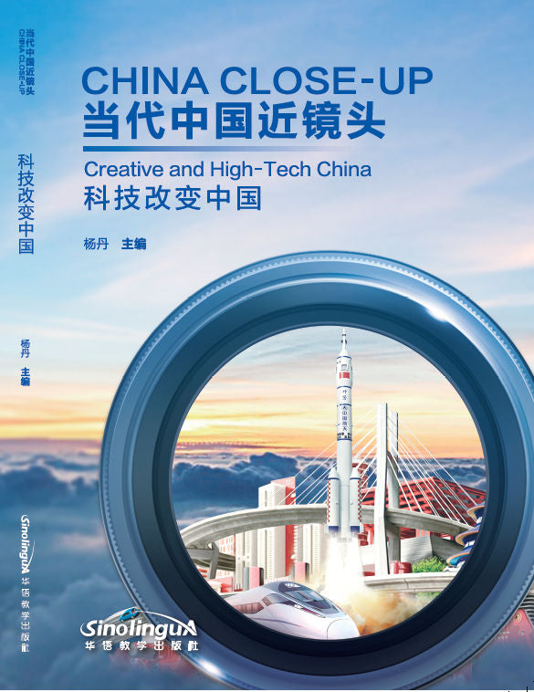 China Close up - Creative and High-Tech China