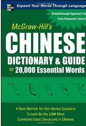 McGraw-Hill's Chinese Dictionary and Guide