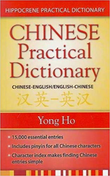 Chinese Practical Dictionary