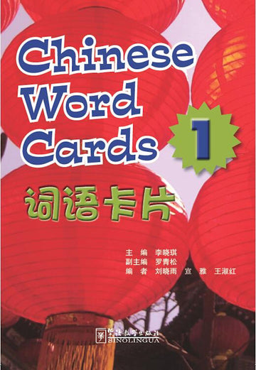 Voyages in Chinese Level 1 Chinese Word Cards