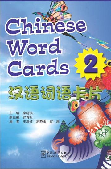Voyages in Chinese Level 2 Chinese Word Cards