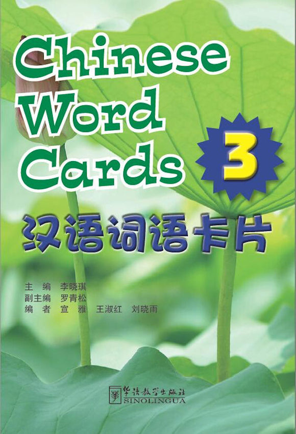 Chinese Word Cards 3