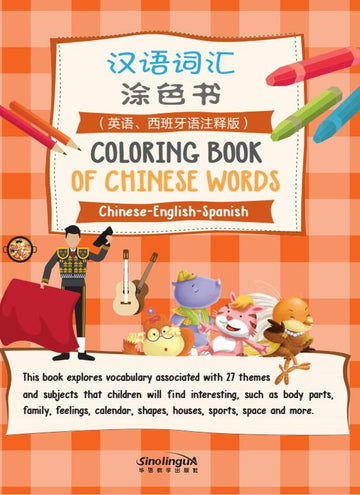 Coloring Book of Chinese Words